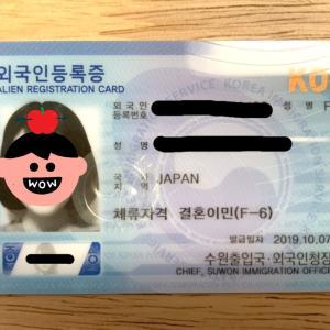 外国人登録証受け取りました♡