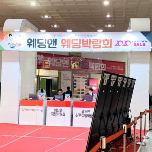 韓国のブライダルフェア