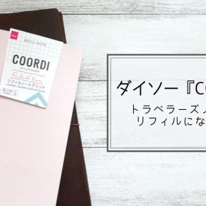 ダイソー『COORDI』はトラベラーズノートのリフィルとして使えるか確かめてみた!