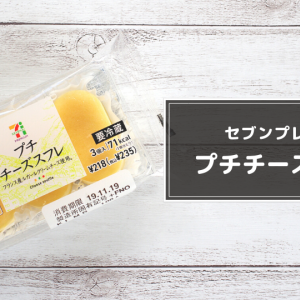 セブンの『プチチーズスフレ』がしっとりふわふわでとってもおいしい!