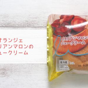 『オランジェ イタリアンマロンのシュークリーム』をいただきました。
