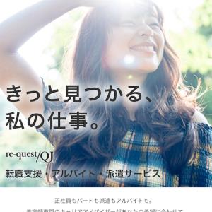 【198日目】就職難民美容学生に朗報!!