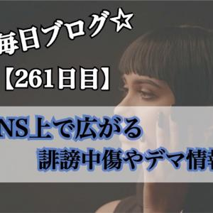 【261日目】SNSで広がる誹謗中傷
