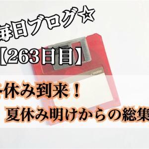 【263日目】冬休み到来!夏休み明けからの総集編