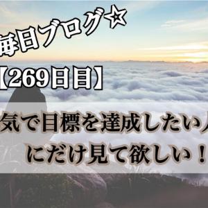 【269日目】本気で目標を達成したい人にだけ見て欲しい!①