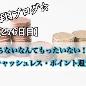 【276日目】今がチャンス!「キャッシュレス・ポイント還元事業」①