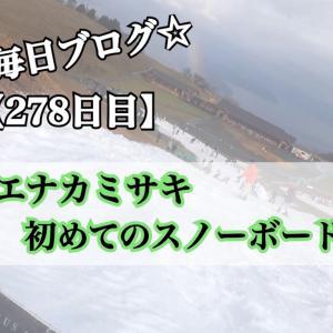 【278日目】初めてのスノーボード!