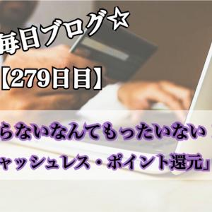 【279日目】今がチャンス!「キャッシュレス・ポイント還元事業」③