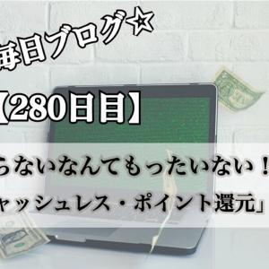 【280日目】今がチャンス!「キャッシュレス・ポイント還元事業」④