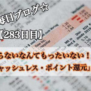 【283日目】今がチャンス!「キャッシュレス・ポイント還元事業」⑥