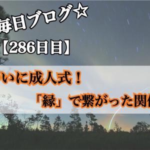【286日目】成人式!縁で繋がった関係