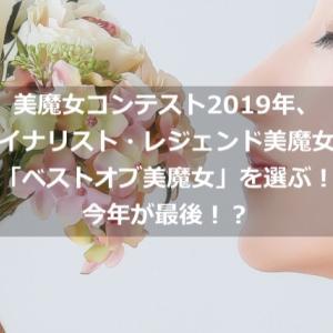 美魔女コンテスト2019年、ファイナリスト・レジェンド美魔女から「ベストオブ美魔女」を選ぶ!今年が最後!?