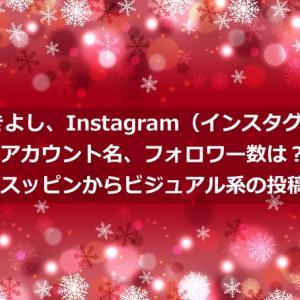 氷川きよし、Instagram(インスタグラム)アカウント名、フォロワー数は?スッピンからビジュアル系の投稿
