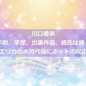 川口春奈(年齢、学歴、出演作品、彼氏は誰?)沢尻エリカの大河代役にネットの反応は?