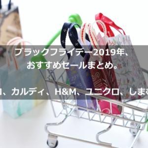 ブラックフライデー2019年、おすすめセールまとめ。コストコ、カルディ、H&M、ユニクロ、しまむらなど。