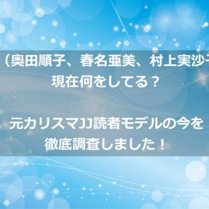 JAM(奥田順子、春名亜美、村上実沙子)は現在何をしてる?元カリスマJJ読者モデルの今を徹底調査しました!