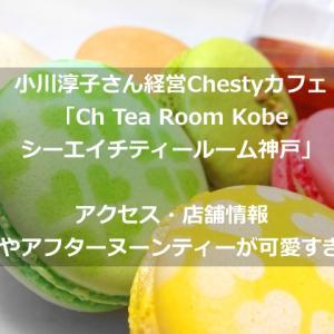 小川淳子さんのChestyカフェ「Ch Tea Room Kobe|シーエイチティールーム神戸」アクセス・店舗情報。店内やアフターヌーンティーが可愛すぎる!