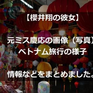 【櫻井翔の彼女】元ミス慶応の画像(写真)やベトナム旅行の様子など情報などをまとめました。