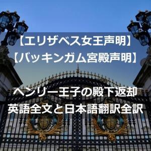 【エリザベス女王・バッキンガム宮殿声明】ヘンリー王子の殿下返却の英語全文と日本語翻訳全訳