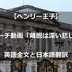 【ヘンリー王子】スピーチ動画「離脱は深い悲しみ」英語全文と日本語翻訳