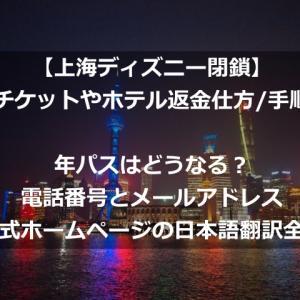 【上海ディズニー閉鎖】チケットやホテル返金仕方/手順。年パスはどうなる?電話番号とメールアドレス。公式ホームページの日本語翻訳全文