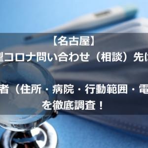 名古屋の新型コロナ問い合わせ(相談)先は?感染者(住所・病院・行動範囲・電車)を徹底調査!