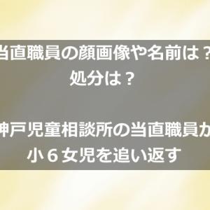 当直職員の顔画像や名前は?処分は?神戸児童相談所の当直職員が小6女児を追い返す