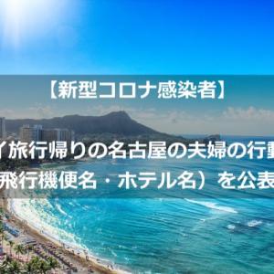 【新型コロナ感染者】ハワイ旅行帰りの名古屋の夫婦の行動詳細(飛行機便名・ホテル名)を公表!