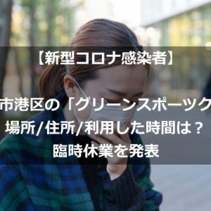 【新型コロナ感染者】名古屋市港区の「グリーンスポーツクラブ」場所/住所/利用した時間は?臨時休業を発表