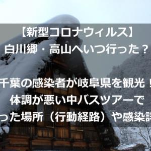 【新型コロナウィルス】白川郷・高山へいつ行った?千葉の感染者が岐阜県を観光!体調が悪い中バスツアーで回った場所(行動経路)や感染詳細