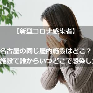【新型コロナ感染者】名古屋の同じ屋内施設はどこ?同じ施設で誰からいつどこで感染した?