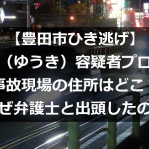【豊田市ひき逃げ】中村優希(ゆうき)容疑者プロフィール。事故現場の住所はどこ?なぜ弁護士と出頭したの?