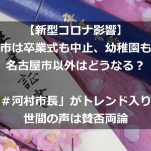 【新型コロナ影響】名古屋市は卒業式も中止、幼稚園も休園!名古屋市以外はどうなる?「#河村市長」がトレンド入りで世間の声は賛否両論