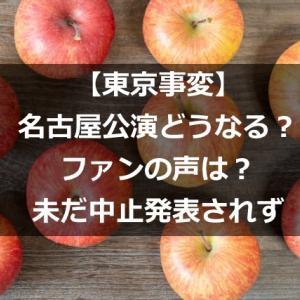 【東京事変】名古屋公演どうなる?ファンの声は?未だ中止発表されず
