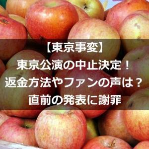 【東京事変】東京公演の中止決定!返金方法やファンの声は?直前の発表に謝罪