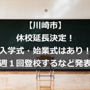 【川崎市】休校延長決定!入学式・始業式はあり!週1回登校するなど発表