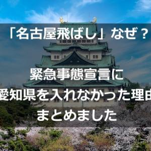 「名古屋飛ばし」なぜ?緊急事態宣言に愛知県を入れなかった理由をまとめました