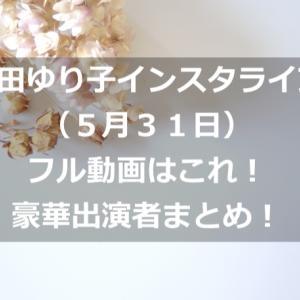 石田ゆり子インスタライブ(5月31日)フル動画はこれ!出演者まとめ!