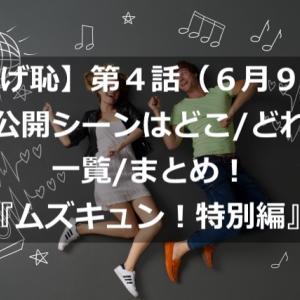 【逃げ恥】第4話(6月9日)未公開シーンはどこ/どれ?一覧/まとめ!『ムズキュン!特別編』