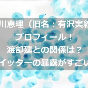滝川恵理(旧名:有沢実紗)プロフィール!渡部建との関係は?ツイッターの暴露がすごい!