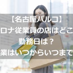 名古屋パルコのコロナ従業員の店はどこ?勤務日は?休業はいつからいつまで?