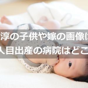 田村淳の子供や嫁の画像は?二人目出産の病院はどこ?