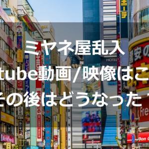 ミヤネ屋乱入のyoutube動画/映像はこれ!その後はどうなった?