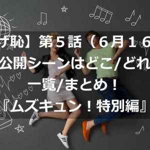 【逃げ恥】第5話(6月16日)未公開シーンはどこ/どれ?一覧/まとめ!『ムズキュン!特別編』
