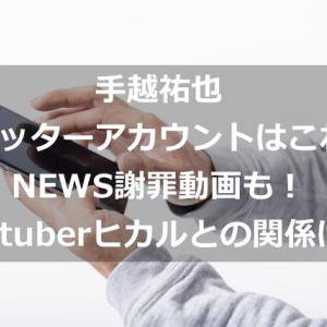 手越祐也のツイッターアカウントはこれ!NEWS謝罪動画も!youtuberヒカルとの関係は?