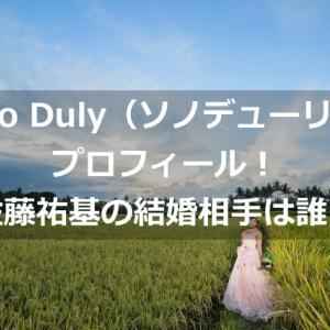 Sono Duly(ソノデューリー)プロフィール!佐藤祐基の結婚相手は誰?