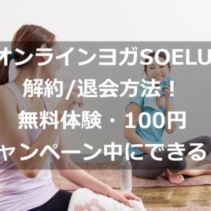 オンラインヨガソエル(SOELU)解約/退会方法!無料体験・100円キャンペーン中にできる?