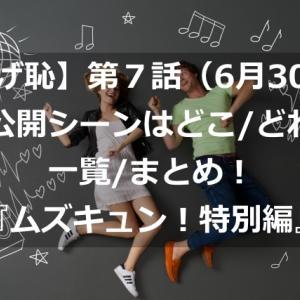 【逃げ恥】第7話(6月30日)未公開シーンはどこ/どれ?一覧/まとめ!『ムズキュン!特別編』
