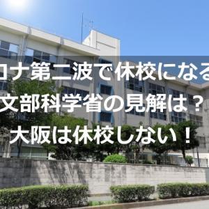 コロナ第二波で休校になる?文部科学省の見解は?大阪は休校しない!