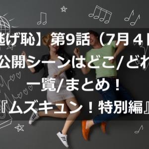 【逃げ恥】第9話(7月4日)未公開シーンはどこ/どれ?一覧/まとめ!『ムズキュン!特別編』